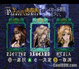 Castlevania - Symphony of the Night ROM (ISO) Download for